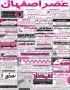 صفحه 1 آگهی تاریخ 1395/11/13
