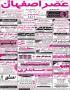 صفحه 1 آگهی تاریخ 1395/11/16