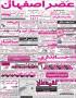 صفحه 1 آگهی تاریخ 1395/11/17