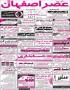 صفحه 1 آگهی تاریخ 1395/11/23