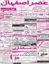 صفحه 1 آگهی تاریخ 1395/11/3