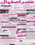 صفحه 1 آگهی تاریخ 1395/11/6