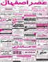 صفحه 1 آگهی تاریخ 1395/12/17