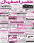 صفحه 1 آگهی تاریخ 1395/12/18