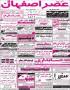 صفحه 1 آگهی تاریخ 1395/12/21
