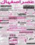 صفحه 1 آگهی تاریخ 1395/12/7