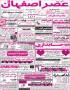 صفحه 1 آگهی تاریخ 1395/12/8