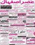 صفحه 1 آگهی تاریخ 1395/12/9