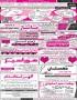 صفحه 8 آگهی تاریخ1395/5/3