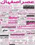 صفحه 1 آگهی تاریخ 1396/2/27