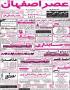 صفحه 1 آگهی تاریخ 1396/2/28