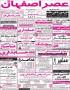 صفحه 1 آگهی تاریخ 1396/3/2
