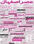 صفحه 1 آگهی تاریخ 1396/3/30