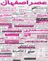 صفحه 1 آگهی تاریخ 1396/4/1