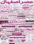 صفحه 1 آگهی تاریخ 1396/4/3