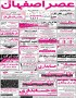 صفحه 1 آگهی تاریخ 1396/7/22