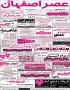 صفحه 1 آگهی تاریخ 1396/7/23