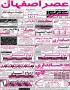 صفحه 1 آگهی تاریخ 1396/7/26