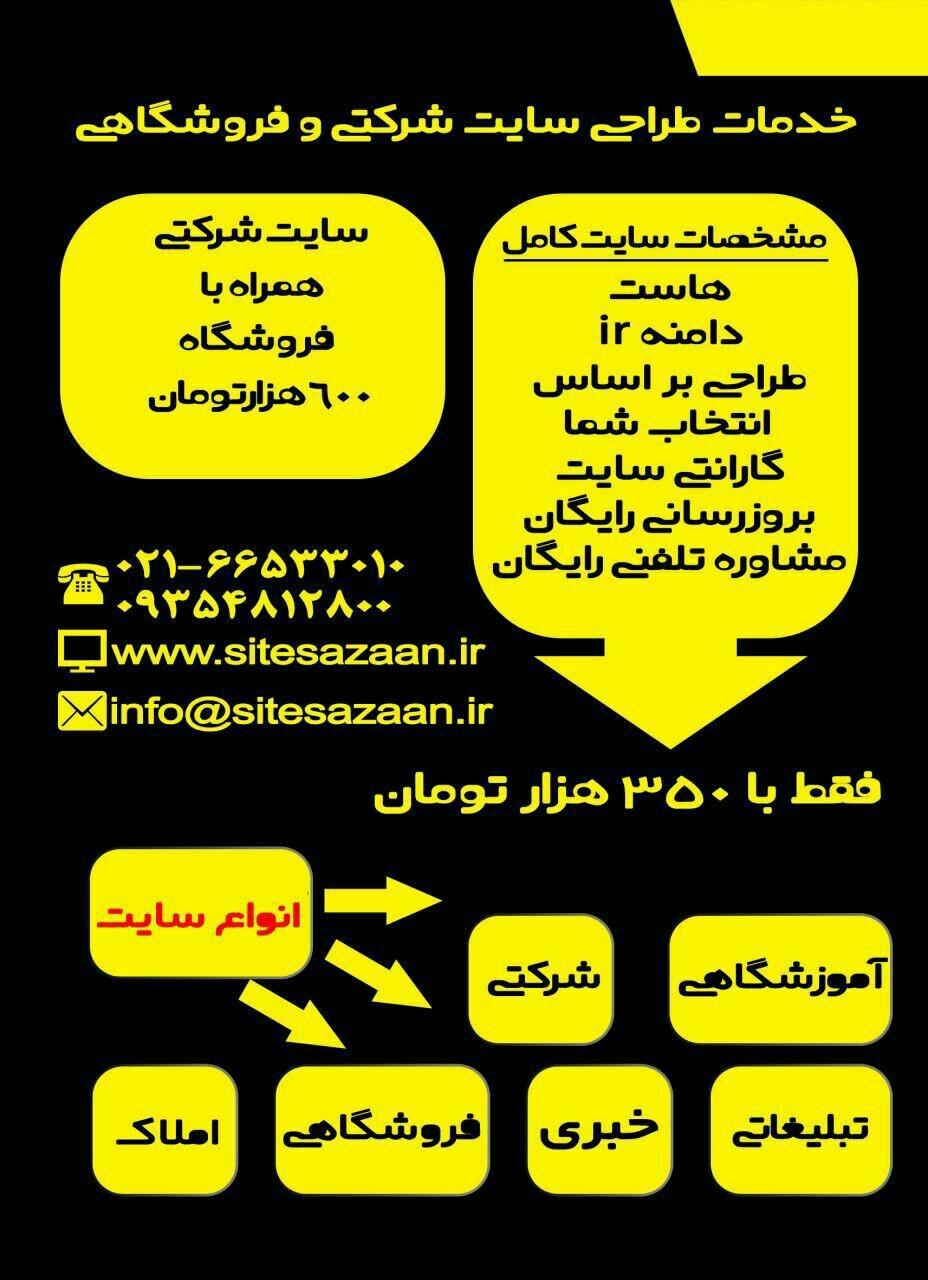 http://asreesfahan.com/AdvertisementSites/1395/04/26/main/IMG_20160714_145204.jpg