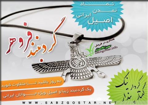 فروشگاه بزرگ زنجیرهای http://salek.sabzgostar.net/