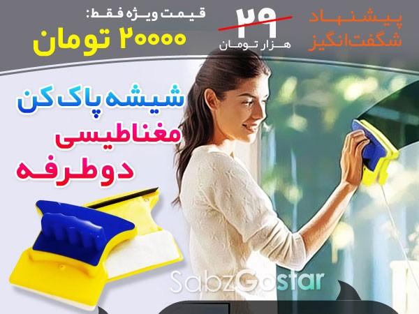 http://asreesfahan.com/AdvertisementSites/1395/04/29/main/1456229563.jpg