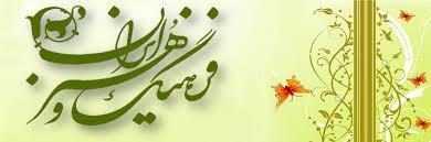 http://asreesfahan.com/AdvertisementSites/1395/04/30/main/1523.jpg