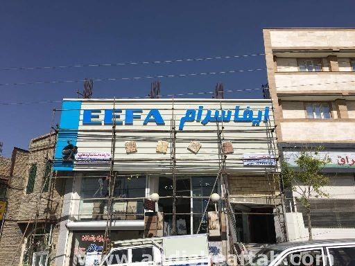 http://asreesfahan.com/AdvertisementSites/1395/05/19/main/4.JPG