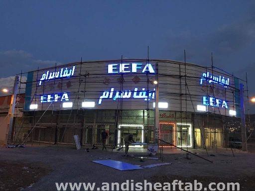 http://asreesfahan.com/AdvertisementSites/1395/05/19/main/5.JPG