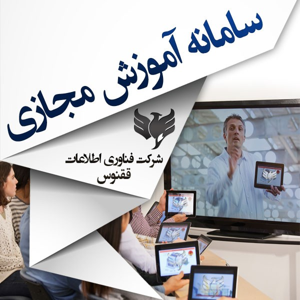 http://asreesfahan.com/AdvertisementSites/1395/05/27/main/آموزش-مجازی.jpg