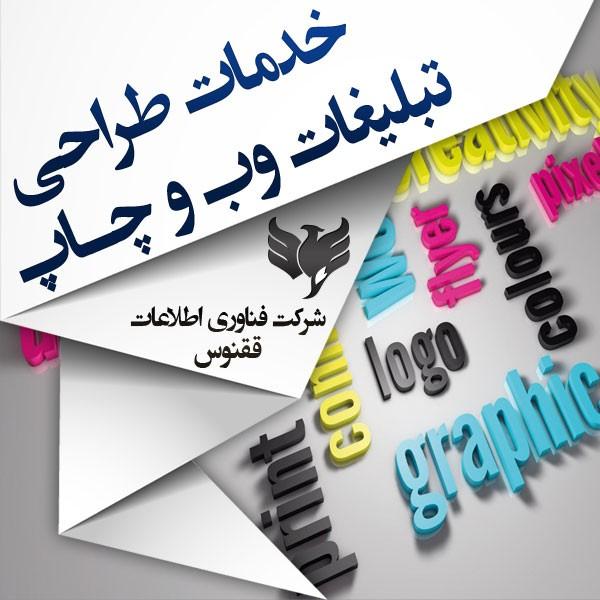 http://asreesfahan.com/AdvertisementSites/1395/05/27/main/طراحی-گرافیک.jpg