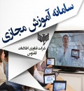 ارائه بستر آموزش مجازی و ویدئو کنفرانس