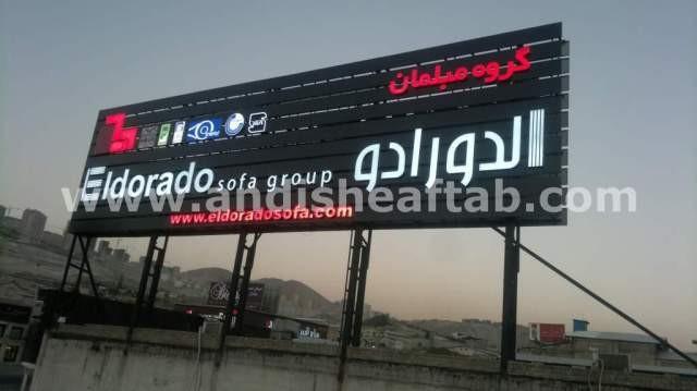 http://asreesfahan.com/AdvertisementSites/1395/06/23/main/300920141574.jpg