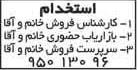 http://asreesfahan.com/AdvertisementSites/1395/06/28/main/Untitled.jpg