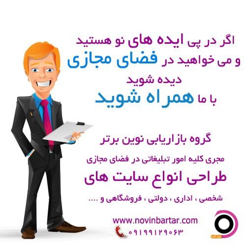 http://asreesfahan.com/AdvertisementSites/1395/07/11/main/novin1.jpg