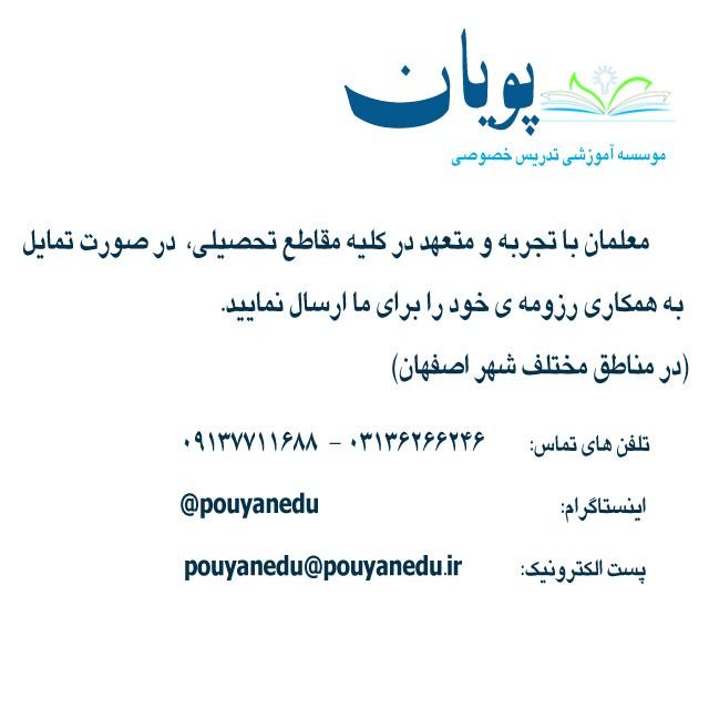 http://asreesfahan.com/AdvertisementSites/1395/07/25/main/estekhdam.jpg