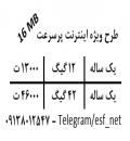 طرح ویژه اینترنت پرسرعت ADSL
