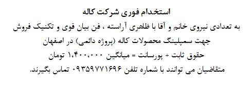 http://asreesfahan.com/AdvertisementSites/1395/08/05/main/آگهی.png