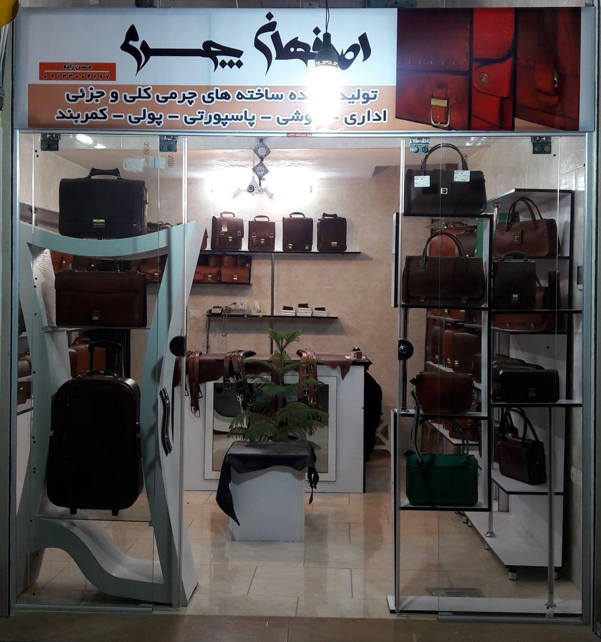 اصفهان چرم