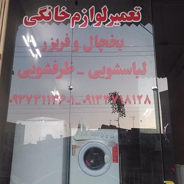 http://asreesfahan.com/AdvertisementSites/1395/08/29/main/IMG_20161024_164409.jpg
