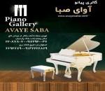 فروش پیانو دیجیتال |فروش پیانو آکوستیک