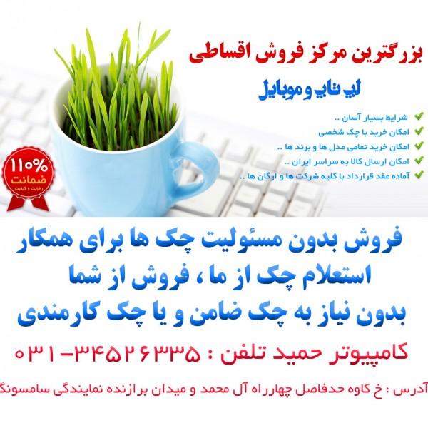 http://asreesfahan.com/AdvertisementSites/1395/09/16/main/14810397161.jpg