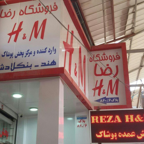 http://asreesfahan.com/AdvertisementSites/1395/09/29/main/45.jpg
