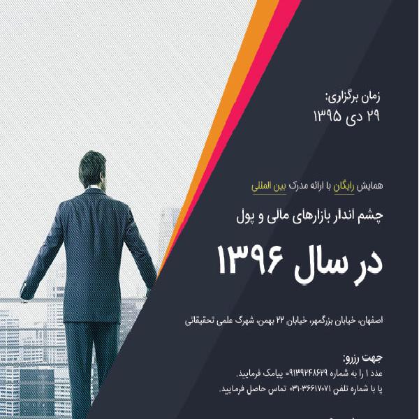 http://asreesfahan.com/AdvertisementSites/1395/10/13/main/1.png