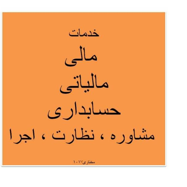 http://asreesfahan.com/AdvertisementSites/1395/12/10/main/mokhtari2.jpg
