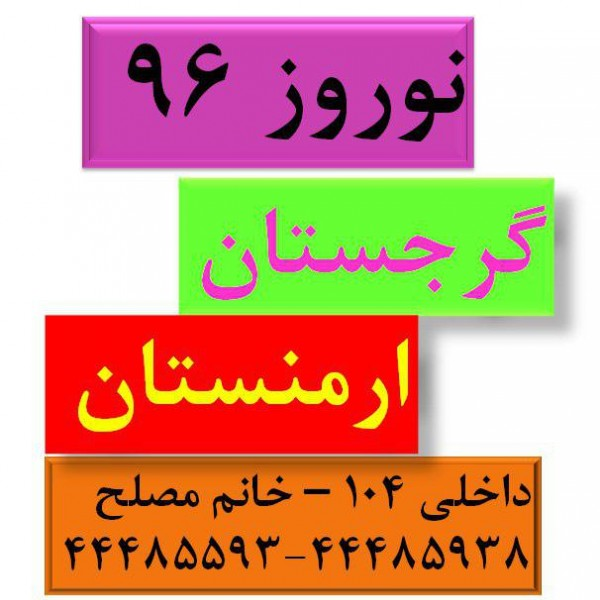 http://asreesfahan.com/AdvertisementSites/1395/12/10/main/photo_2017-02-21_09-48-49.jpg