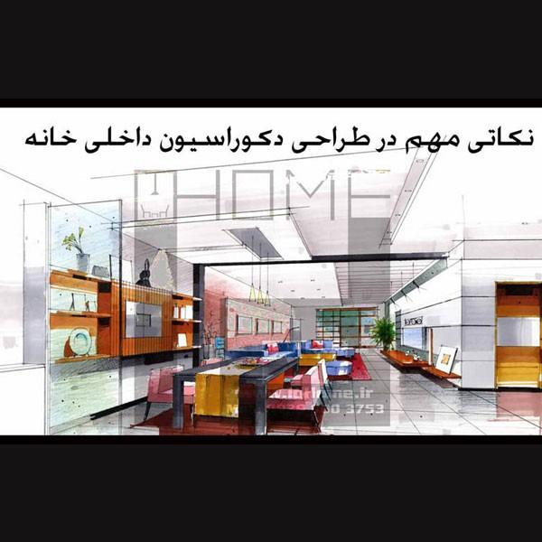 http://asreesfahan.com/AdvertisementSites/1395/12/11/main/shakhes-tarahi.jpg