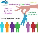 استخدام تیم تایپ کاریاب + پورسانت