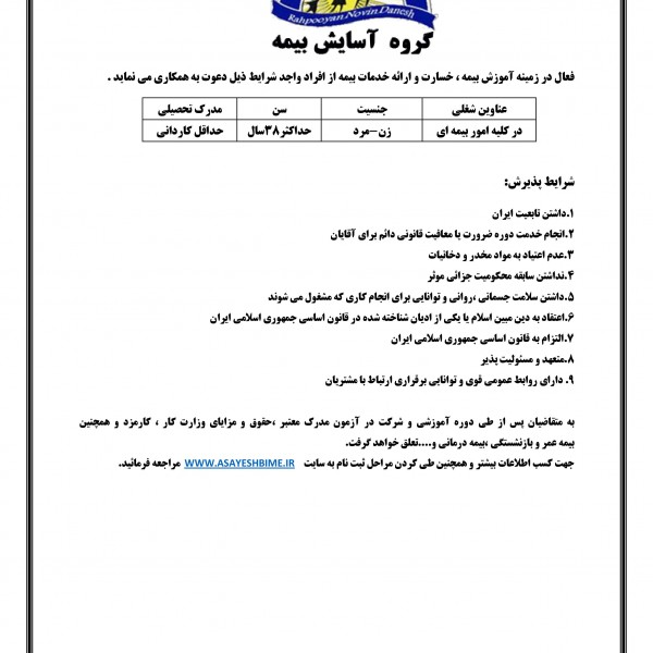 http://asreesfahan.com/AdvertisementSites/1396/01/23/main/Document-page-001-2.jpg