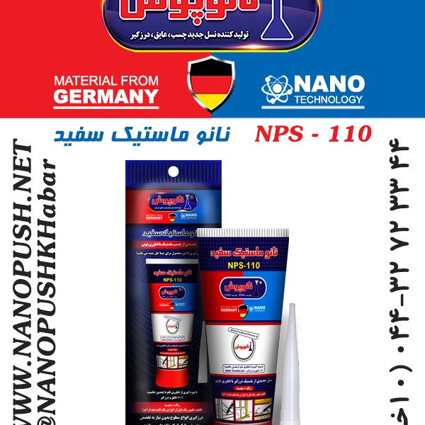 http://asreesfahan.com/AdvertisementSites/1396/02/06/main/nps-110.jpg