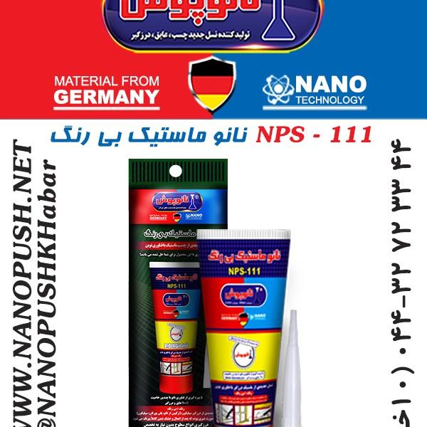 http://asreesfahan.com/AdvertisementSites/1396/02/30/main/nps-111.jpg